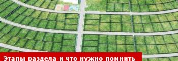 Раздел земельного участка: этапы, что нужно помнить