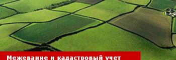 Уточнение границ земельного участка - межевание