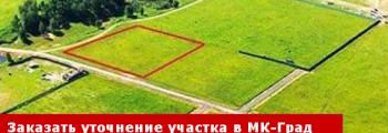 Уточнение земельного участка от МК-Град