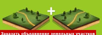Объединение земельных участков: заказать услугу