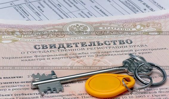 Регистрация прав на недвижимость с 2017 года